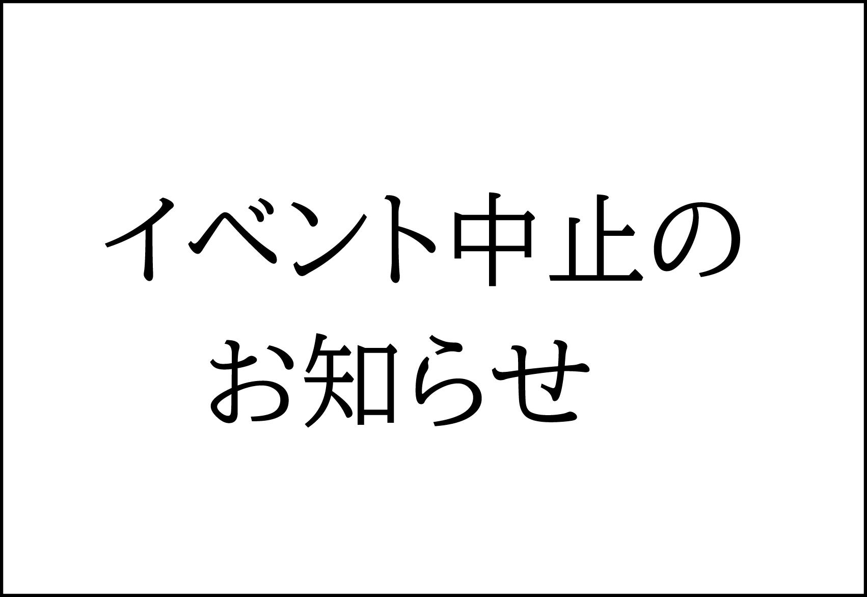 イベント 中止